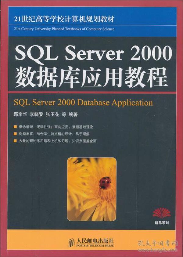 SQL Server 2000数据库应用教程/21世纪高等学校计算机规划教材