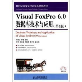 Visual FoxPro 6.0 数据库技术与应用 第2版 刘德山 9787115205742 人民邮电出版社