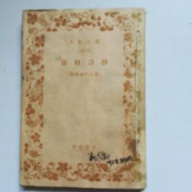 岛崎藤村作品一一藤村诗抄(有藏书票,日本远轻家取高等学校图书馆藏书。月一昭和三十三年版