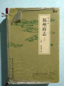 清·乾隆版:福州府志 上册 32开精装