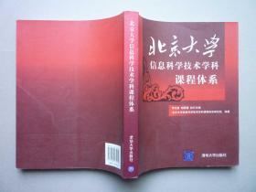 北京大学信息科学技术学科课程体系.