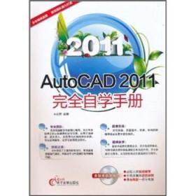 AutoCAD 2011完全自学手册(附CD光盘1张+配套手册) 9787894