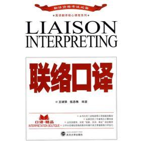 英语翻译核心课程系列:联络口译
