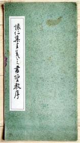 字帖-怀仁集王羲之书圣教序