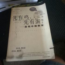 先有鸡,先有蛋——透视中国教育
