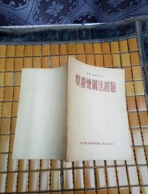 快速炼钢法经验 钢铁工业丛书之四(一版一印)