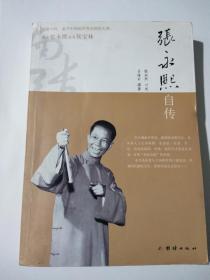 张永熙自传