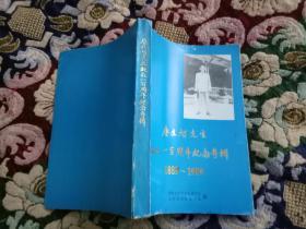 唐生智先生诞辰一百周年纪念专辑(1889-1989)