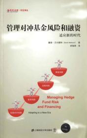管理对冲基金风险和融资(引进版)
