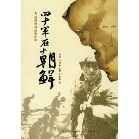 四十军在朝鲜:抗美援朝战争纪实