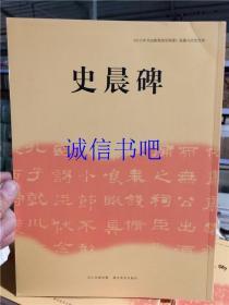 《中小学书法教育指导纲要》临摹与欣赏范本:史晨碑