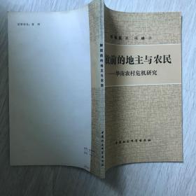 《解放前的地主与农民-华南农村危机研究》