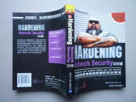 网络与信息安全技术经典丛书--hardening network security(中文版)【为你的系统构筑牢固的安全堡垒】