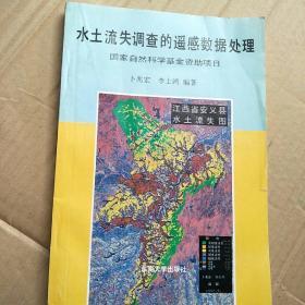 水土流失调查的遥感数据处理(作者签赠本)