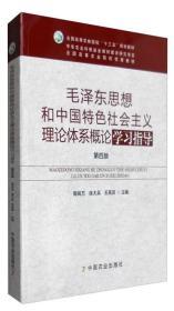 毛泽东思想和中国特色社会主义理论体系概论学习指导(第四版)
