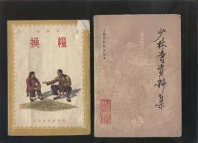 """換糧""""新故事""""(趙靜東插圖,1954年1版1印)2018.4.13日上"""