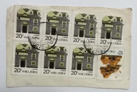 普23民居普通邮票7枚20分1枚10分合售