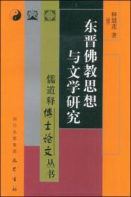 东晋佛教思想与文学研究 正版无笔记