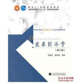 正版 展经济学 马春文 第三版》高等教育出版社