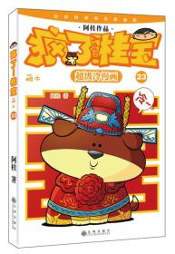 疯了!桂宝萌本(23)漫画书 卡通书 儿童书籍 阿桂