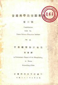 甘肃蝶类初步报告-1943年版-(复印本)-甘肃科学教育馆专刊