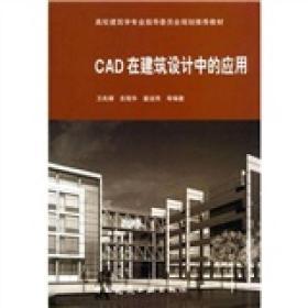 CAD在建筑设计中的应用