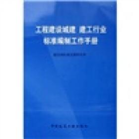工程建设城建、建工行业标准编制工作手册