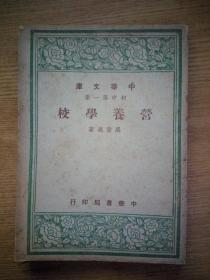 中华文库(初中第一集)营养学校