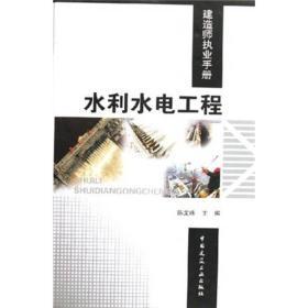 建造师执业手册:水利水电工程