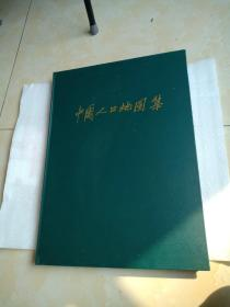 中国人口地图集精装