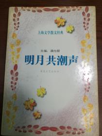 明月共潮声·上海文学散文经典