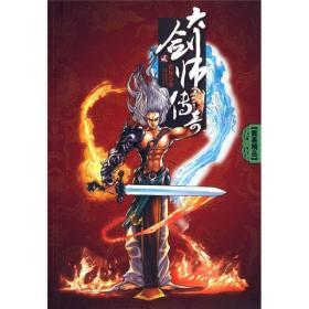 大剑师传奇-贰