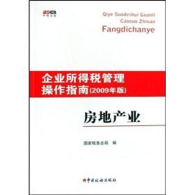 企业所得税管理操作指南2009年版 房地产业