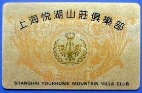 上海悦湖山庄俱乐部会员卡--早期上海卡、杂卡等甩卖--实物拍照--永远保真