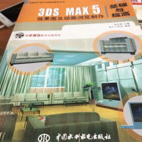 3DS MAX 5 效果图及动画浏览制作基础与提高——电脑设计软件多媒体教学丛书
