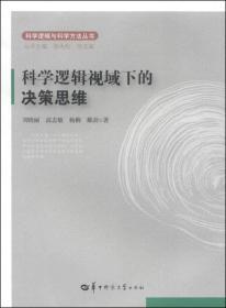 科学逻辑与科学方法丛书:科学逻辑视域下的决策思维 9787562265665