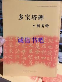 《中小学书法教育指导纲要》临摹与欣赏范本:多宝塔碑