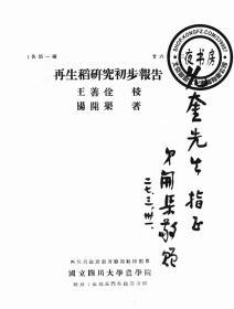 再生稻研究初步报告-1937年版-(复印本)-四川大学农学院稻作报告