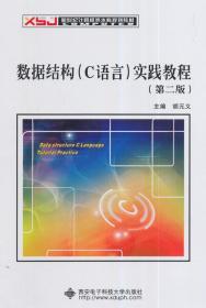 数据结构(C语言)实践教程(第二版) 9787560633183 胡元义