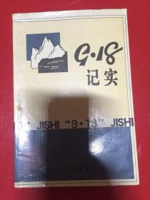 9.18纪实(辽宁文史资料)