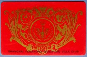 上海悦湖山庄俱乐部金卡--早期上海卡、杂卡等甩卖--实物拍照--永远保真