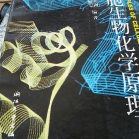 细胞生物化学原理(第2版)