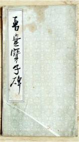 字帖-晋爨宝子碑
