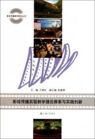 影视传播实验教学理论探索与实践创新/影视传播教学研究丛