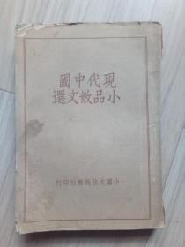 《现代中国小品散文选》第二集