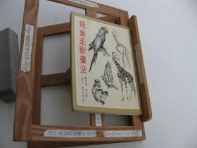 包全国快递:沙孟海签名本,1977年 飞禽走兽画法