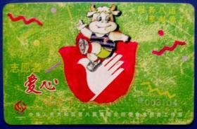 上海中国八运会志愿者爱心纪念卡--早期上海卡、杂卡等甩卖--实物拍照--永远保真