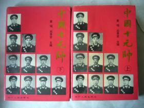 中国十元帅(上下)