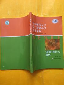 华东师范大学第二附属中学校本课程 (文科 ) :晨晖 是什么颜色
