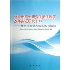 北京市硕士研究生招生制度改革实证研究2:聚焦硕士研究生招生与就业